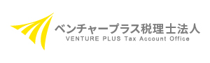 香川県高松市の節税・起業・会社設立 ベンチャープラス税理士法人