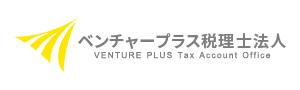香川県高松市の節税・起業・会社設立|ベンチャープラス税理士法人
